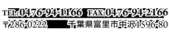 千葉県富里市中沢1596-80